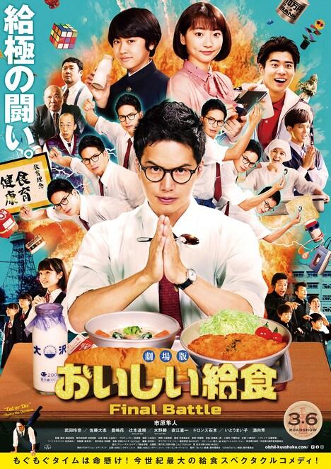 「劇場版 おいしい給食 Final Battle」ポスタービジュアル