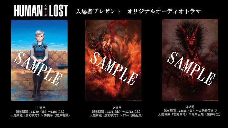 「HUMAN LOST 人間失格」QRコードが印字されたポストカード。全3種。