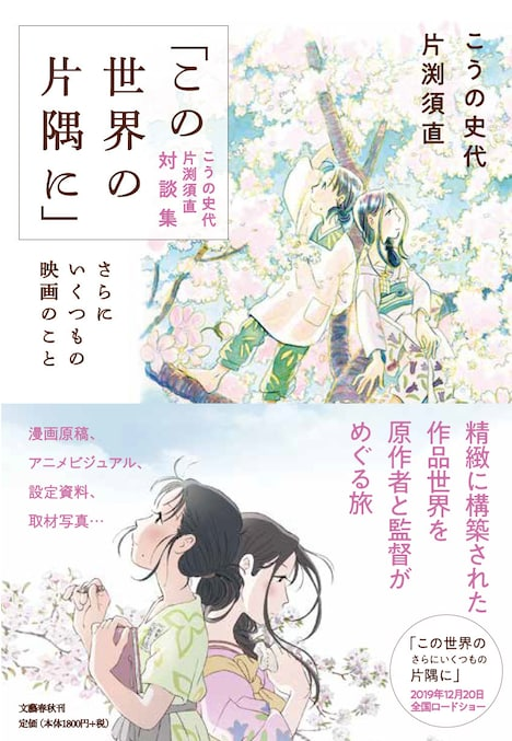 「『この世界の片隅に』こうの史代 片渕須直 対談集 さらにいくつもの映画のこと」書影