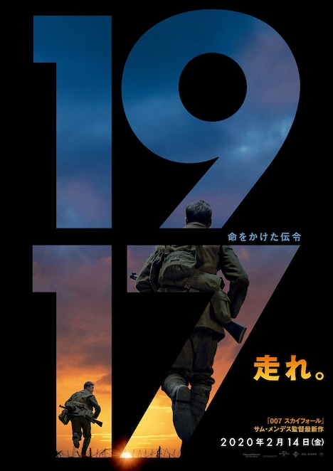 「1917 命をかけた伝令」ポスタービジュアル (c)2019 Universal Pictures and Storyteller Distribution Co., LLC. All Rights Reserved