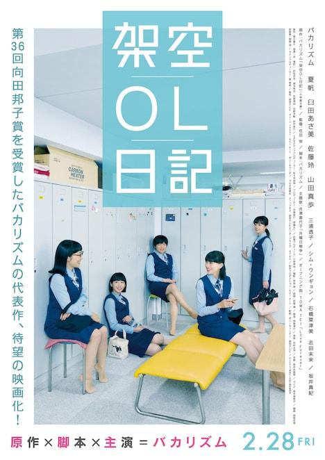 映画「架空OL日記」メインビジュアル