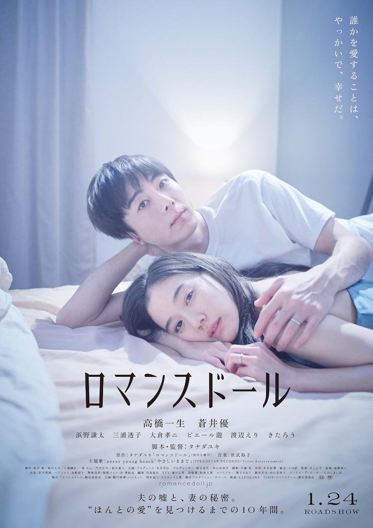 「ロマンスドール」本ポスタービジュアル
