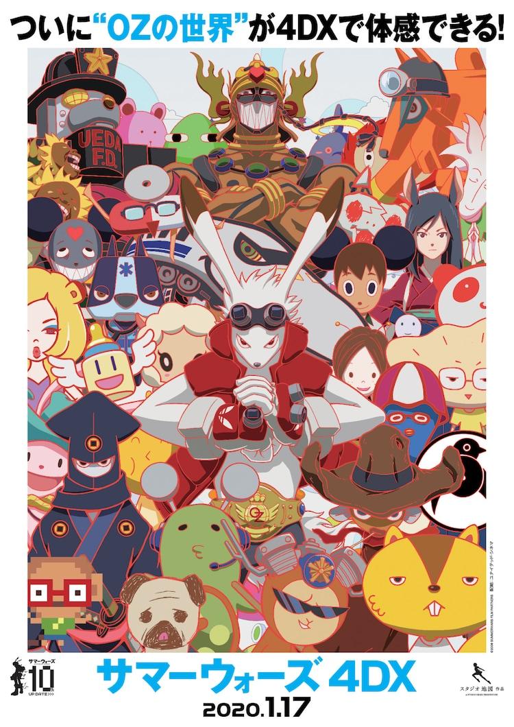 「サマーウォーズ」4DX版ポスター