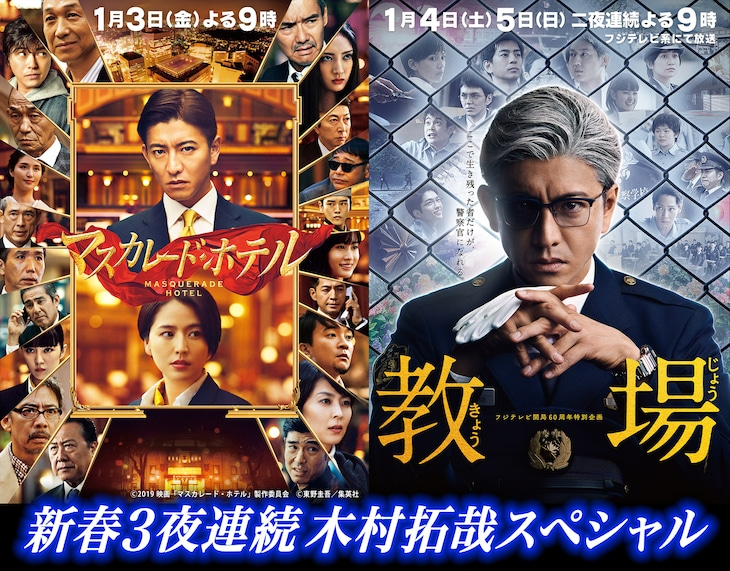 「新春3夜連続木村拓哉スペシャル」告知ビジュアル