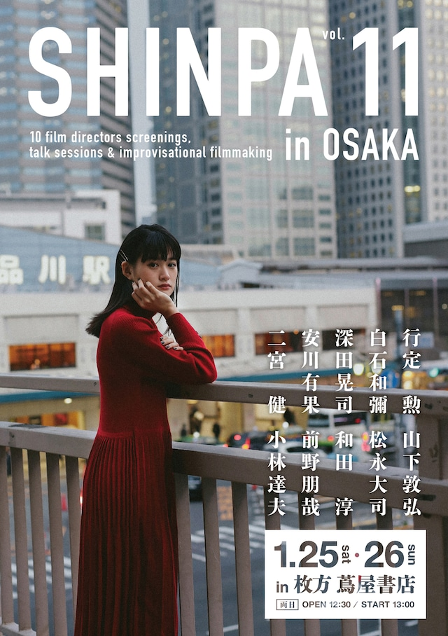 「SHINPA vol.11 in OSAKA」メインビジュアル