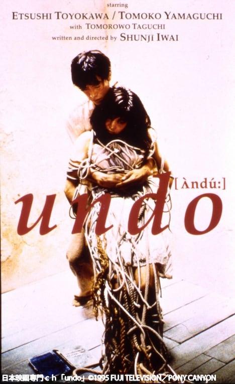 「undo」 (c)1995 FUJI TELEVISION/PONY CANYON