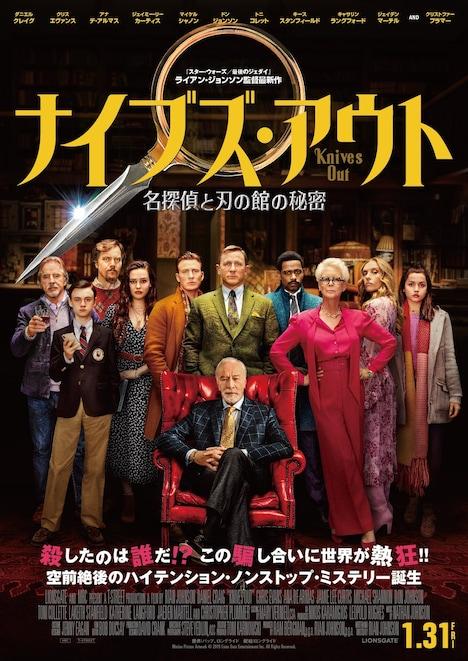 「ナイブズ・アウト/名探偵と刃の館の秘密」日本版本ポスタービジュアル
