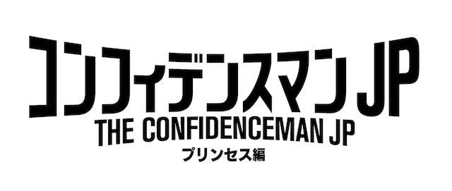 「コンフィデンスマンJP プリンセス編」ロゴ