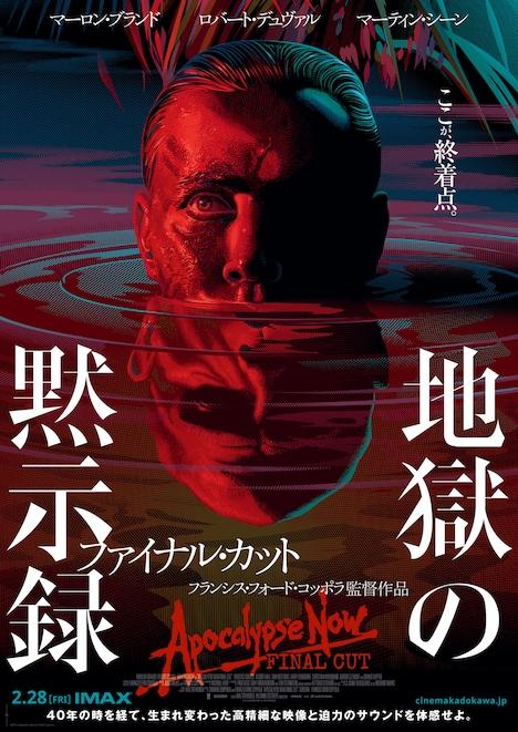 「地獄の黙示録 ファイナル・カット」ポスタービジュアル