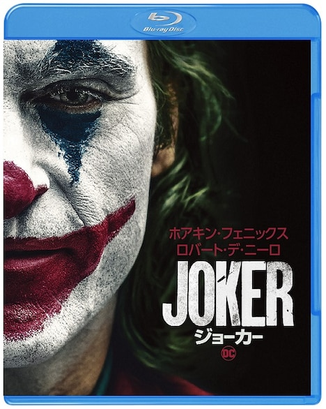 「ジョーカー」Blu-ray&DVDジャケット TM & (c)DC. Joker (c)2019 Warner Bros. Entertainment Inc., Village Roadshow Films (BVI) Limited and BRON Creative USA, Corp. All rights reserved.