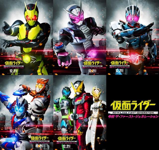 「仮面ライダー 令和 ザ・ファースト・ジェネレーション」キャラクターポスタービジュアル