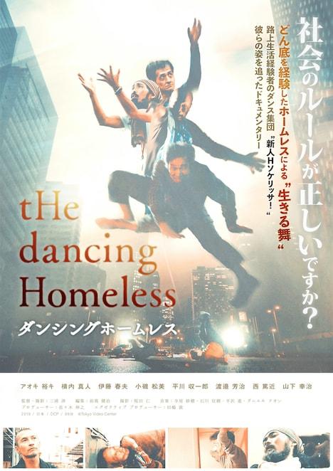 「ダンシングホームレス」ポスター