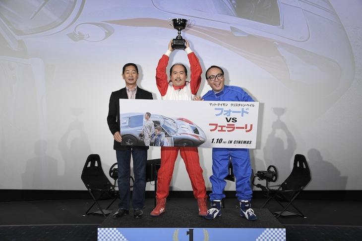 「フォードvsフェラーリ」公開記念イベントの様子。左から土屋圭市、斎藤司、たかし。