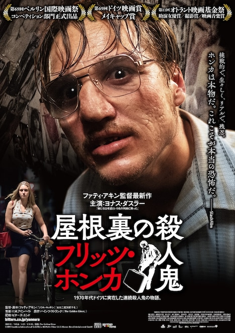 「屋根裏の殺人鬼フリッツ・ホンカ」ポスタービジュアル (c)2019 bombero international GmbH&Co. KG/Pathe Films S.A.S./Warner Bros.Entertainment GmbH