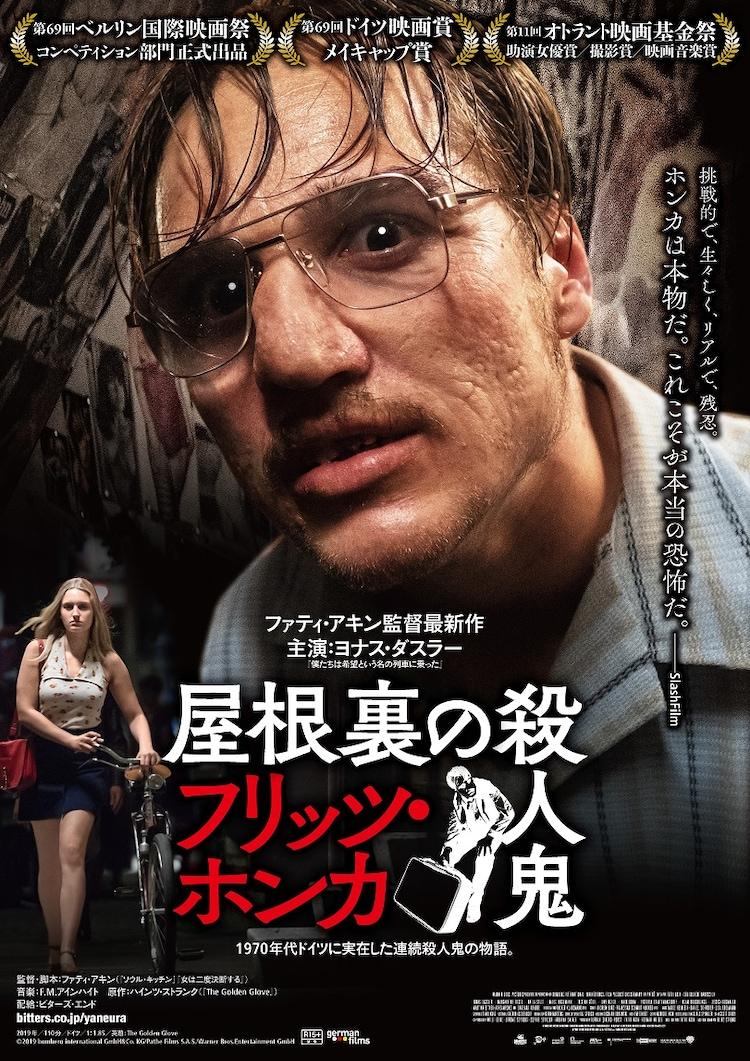 「屋根裏の殺人鬼フリッツ・ホンカ」ポスタービジュアル