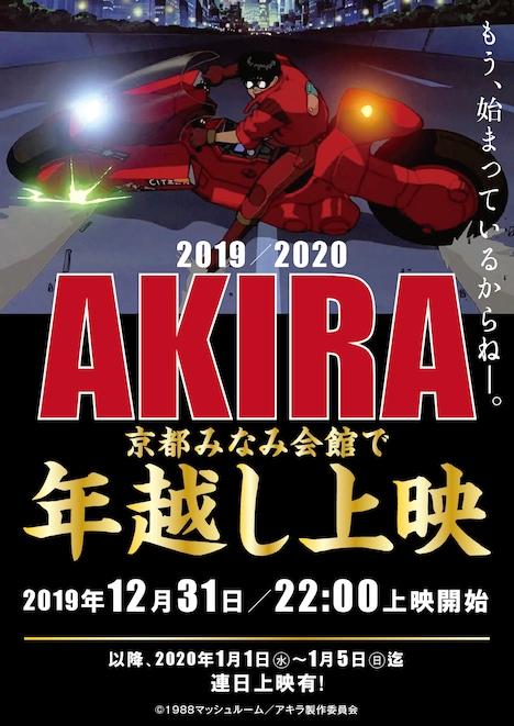 「AKIRA」年越し上映イベントビジュアル