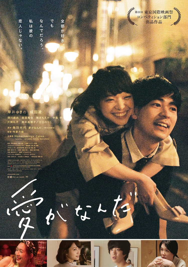 「愛がなんだ」ビジュアル (c)2019映画「愛がなんだ」製作委員会