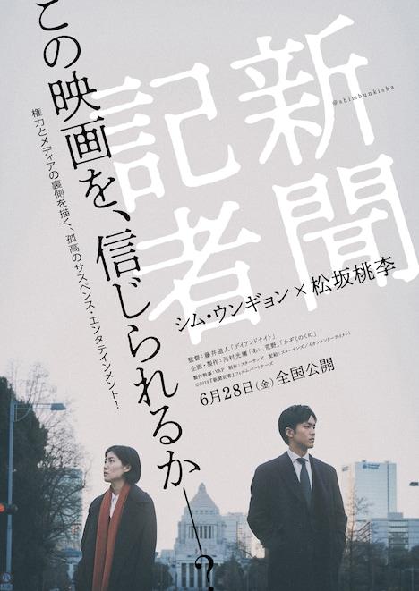 「新聞記者」DVDジャケット (c)2019「新聞記者」フィルムパートナーズ