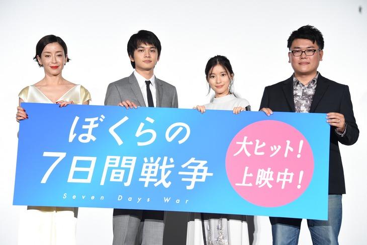 「ぼくらの7日間戦争」初日舞台挨拶の様子。左から宮沢りえ、北村匠海、芳根京子、村野佑太。