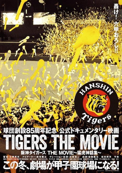 「阪神タイガース THE MOVIE~猛虎神話集~」ビジュアル