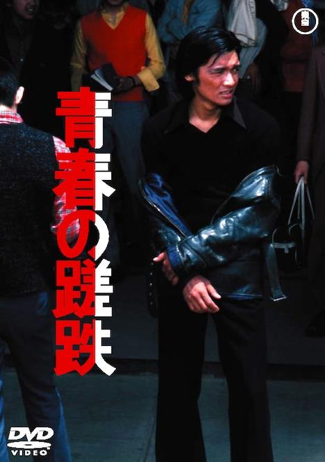 「青春の蹉跌」 (c)1974 TOHO CO.,LTD.