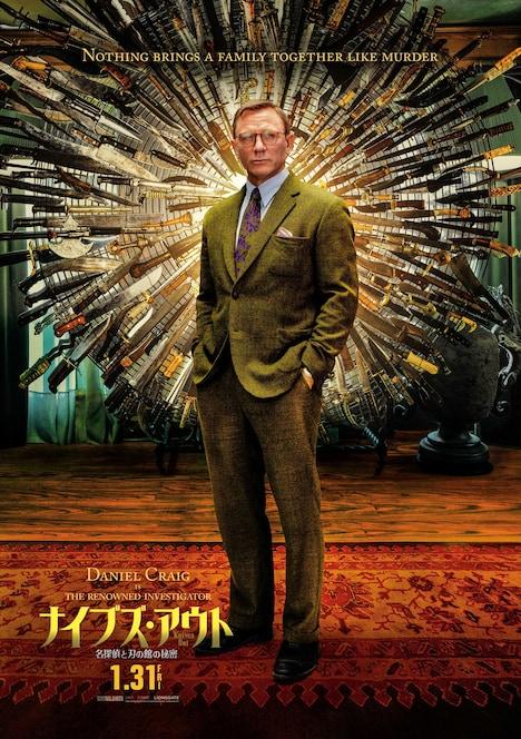 「ナイブズ・アウト/名探偵と刃の館の秘密」より、ダニエル・クレイグ演じる名探偵ブノワ・ブランのキャラクターポスター。