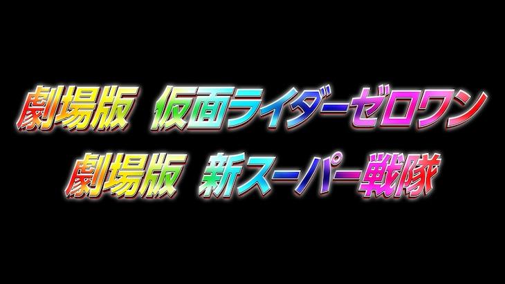 「劇場版 仮面ライダーゼロワン(仮題)」「劇場版 新スーパー戦隊(仮題)」ロゴ