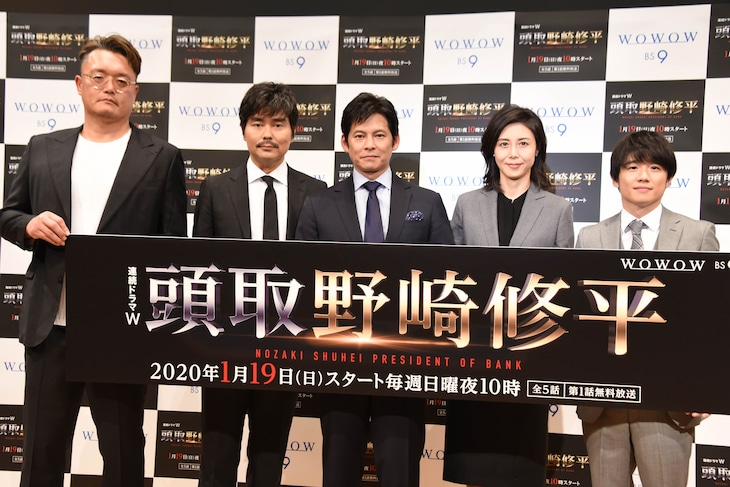 「連続ドラマW 頭取 野崎修平」完成披露試写会の様子。