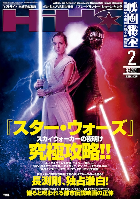映画秘宝2020年2月号の表紙。