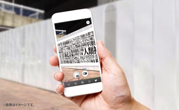 「シン・エヴァンゲリオン劇場伝言板 AR出現計画」イメージ画像