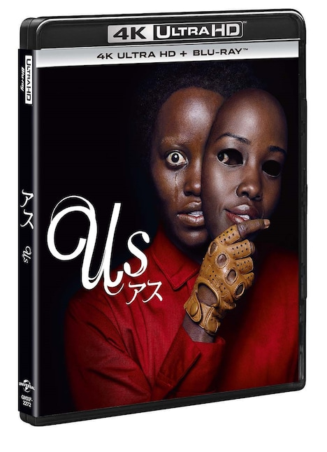 「アス」4K Ultra HD Blu-ray & Blu-rayのパッケージ。