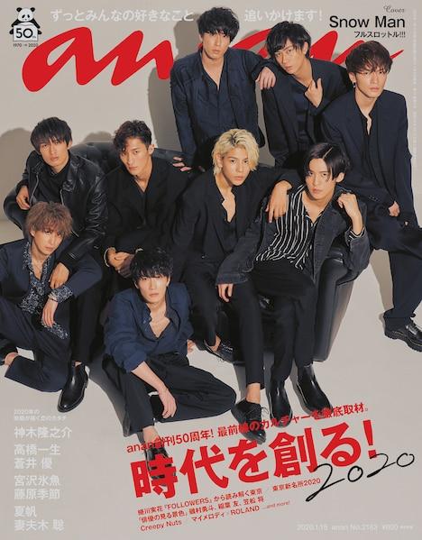 1月8日に発売されるanan 2183号の表紙。(c)マガジンハウス