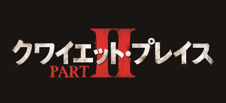 「クワイエット・プレイス PARTII」ロゴ
