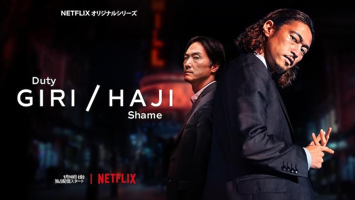 「Giri / Haji」キービジュアル