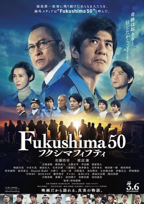 「Fukushima 50」ポスタービジュアル