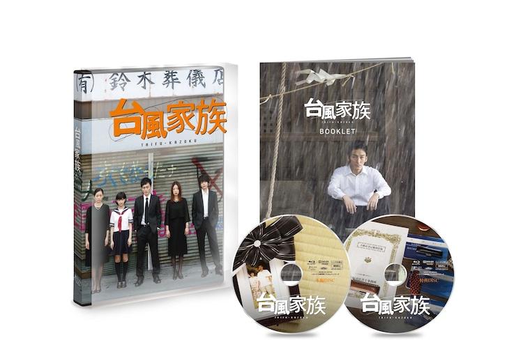「台風家族」豪華版Blu-ray展開図