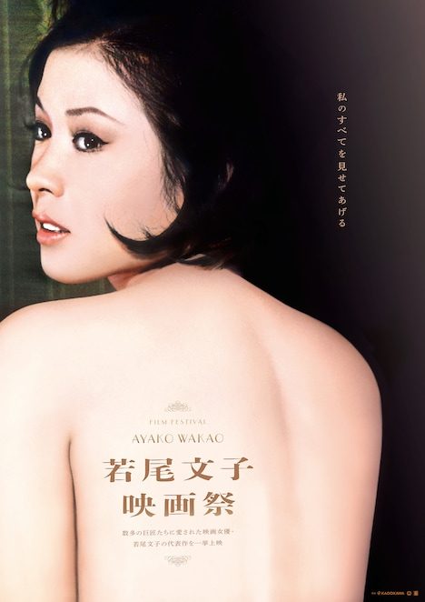 「若尾文子映画祭2020」ポスタービジュアル