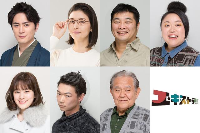 「エ・キ・ス・ト・ラ!!!」出演者。上段左から間宮祥太朗、橋本マナミ、松尾諭、江上敬子。下段左から筧美和子、笠松将、渡辺哲。