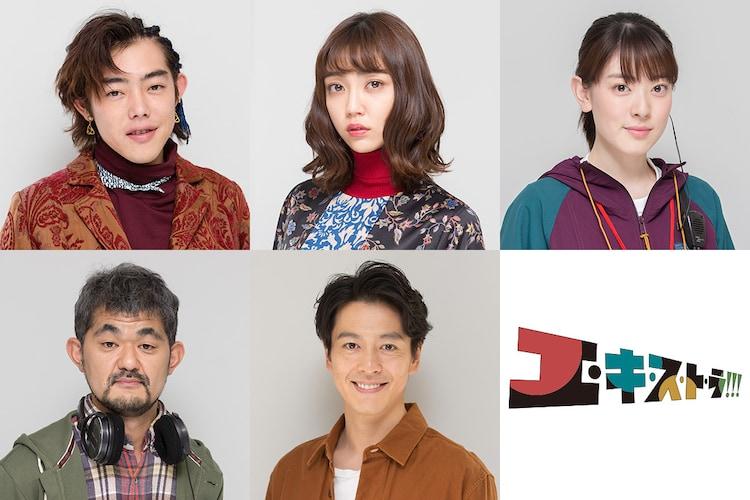 「エ・キ・ス・ト・ラ!!!」出演者。上段左から吉村界人、山谷花純、水上京香。下段左から芹澤興人、中林大樹。
