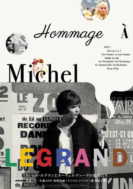 「ミシェル・ルグランとヌーヴェルヴァーグの監督たち Hommage a Michel LEGRAND」ビジュアル