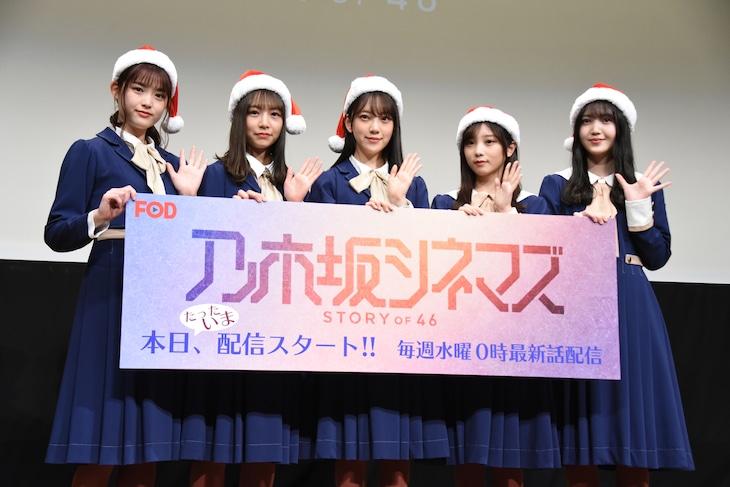 「乃木坂シネマズ~STORY of 46~」制作発表会見の様子。左から松村沙友理、北野日奈子、堀未央奈、与田祐希、久保史緒里。