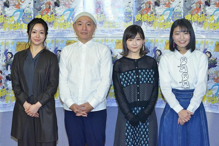 テレビアニメ「映像研には手を出すな!」第1話試写会の様子。左から田村睦心、湯浅政明、伊藤沙莉、松岡美里。