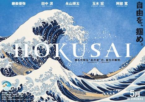 「HOKUSAI」ティザービジュアル