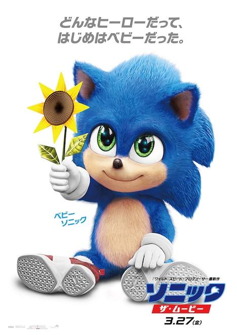 「ソニック・ザ・ムービー」キャラクターポスター