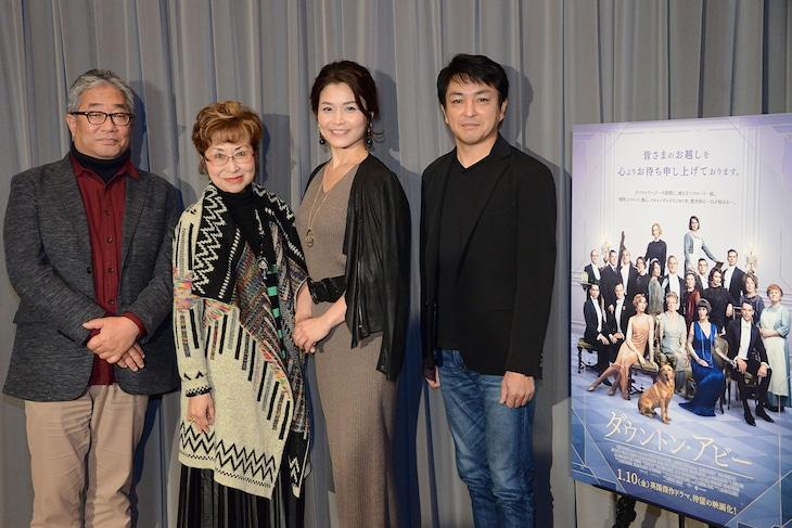 「ダウントン・アビー」日本語吹替版試写会にて、左から玉野井直樹、一城みゆ希、甲斐田裕子、三上哲。