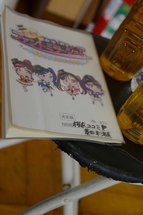 撮影現場に置かれた、菱田未渚美の台本。