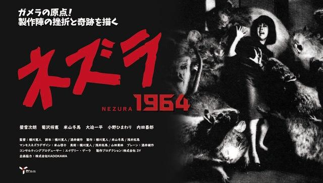 「ネズラ1964」ビジュアルイメージ