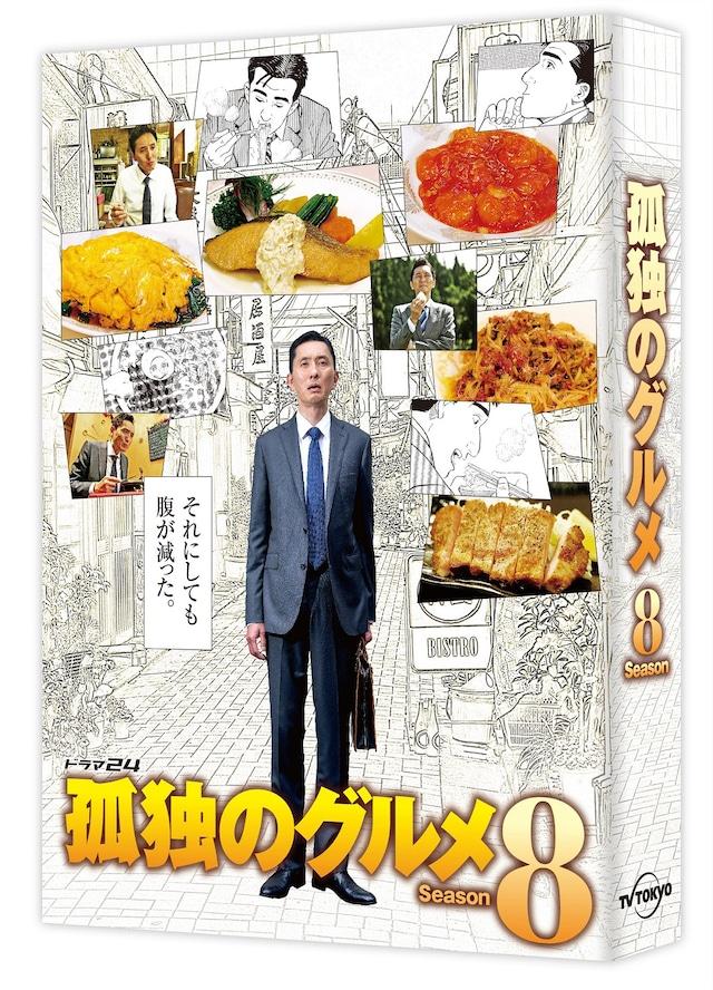「孤独のグルメ Season8」Blu-ray / DVD BOXジャケットのイメージ。
