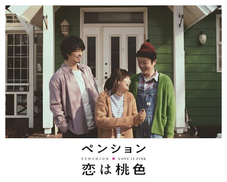 「ペンション・恋は桃色」ビジュアル