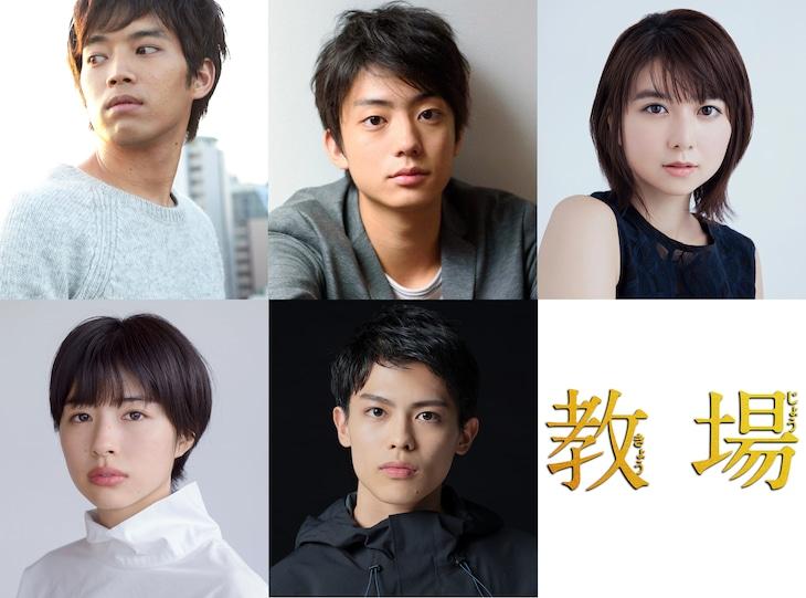 「教場」新キャスト。上段左から三浦貴大、伊藤健太郎、上白石萌歌。下段左から佐久間由衣、嘉島陸。